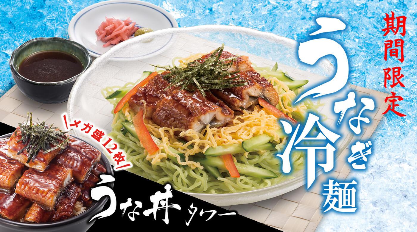 期間限定うなぎ冷麺 うな丼タワー