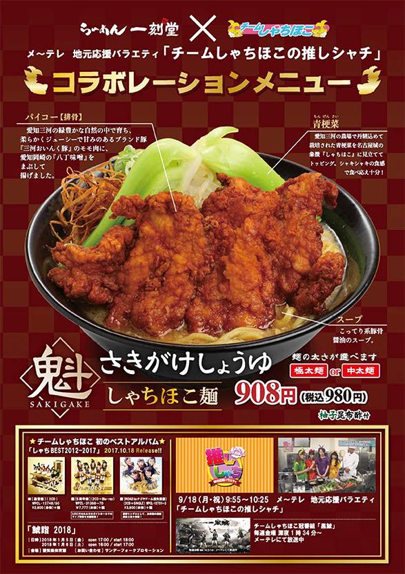 しゃちほこ告知(B1).jpg