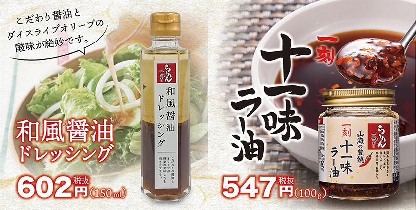 十一味ラー油・ドレッシング広告-01.jpg