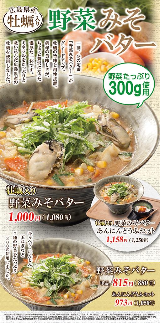 2016,12野菜みそバター(卓上).jpg